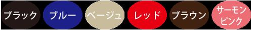 ブラック・ブルー・ベージュ・レッド・サーモンピンク・ブラウン
