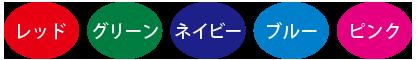 レッド・グリーン・ネイビー・ブルー・ピンク