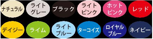 ナチュラル・ライトグレー・ブラック・ライトピンク・ホットピンク・レッド デイジー・ライム・ライトブルー・ターコイズ・ロイヤルブルー・ネイビー
